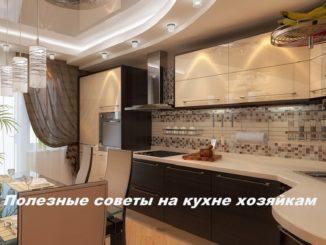 Полезные советы на кухне хозяйкам