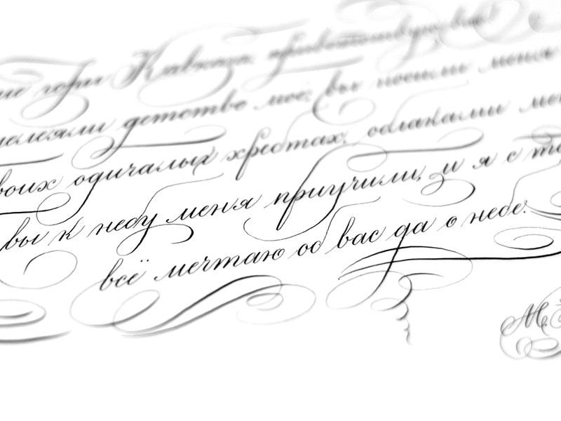 красивые стихи с красивым почерком поколению выпала