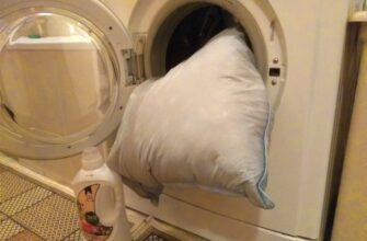 постирать подушку в стиральной машине