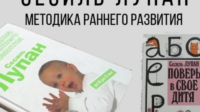 Сесиль Лупан - методика раннего развития