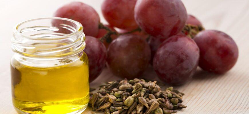 масло из виноградных косточек полезные свойства